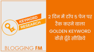 How to find golden keyword in hindi